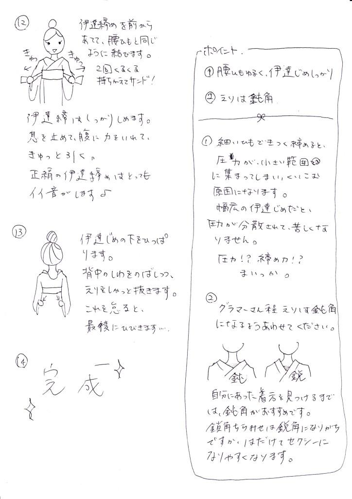 jyuban003