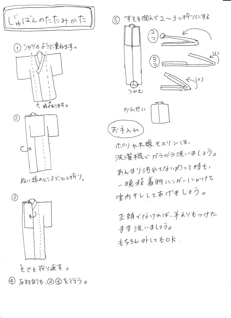 jyubantatami001