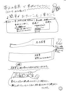 obikanagu001