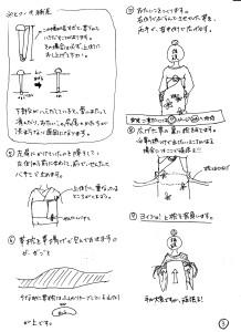 obikanagu003