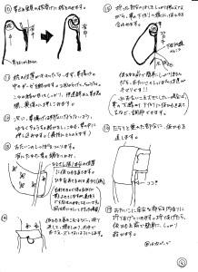 obikanagu004