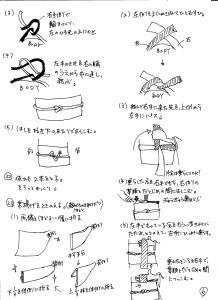 obikanagu006