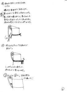 obikanagu008